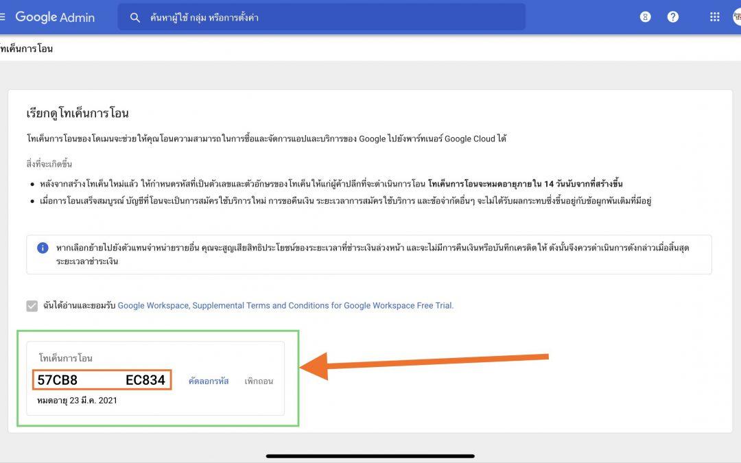 วิธีย้าย Google Partner สำหรับ Workspace (G Suite)