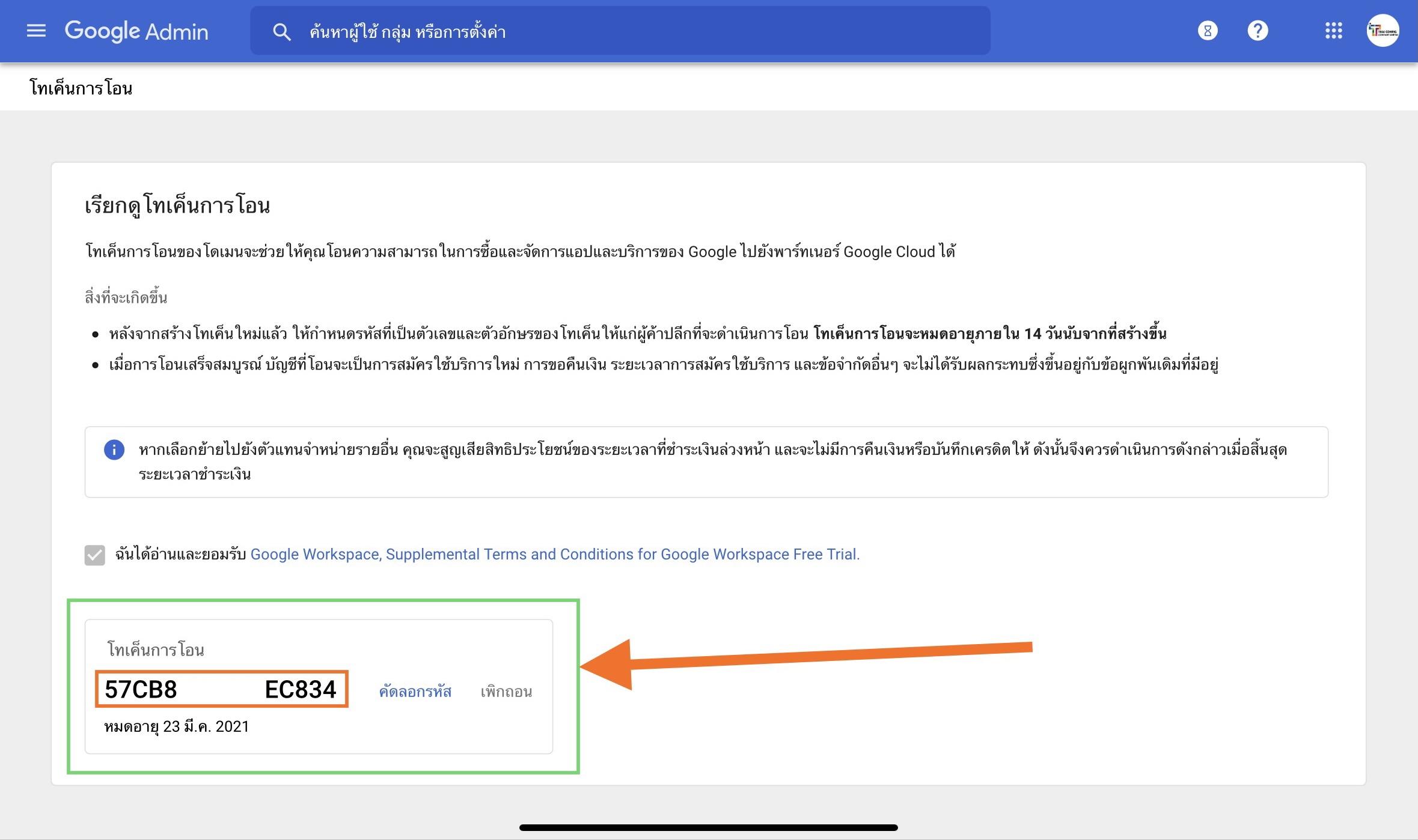 วิธีดูหมายเลข Token ของ Google Workspace (G Suite)