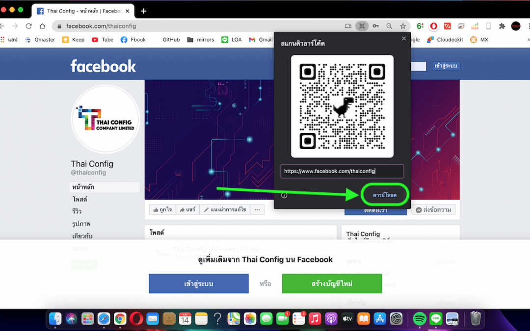วิธีสร้าง QR Code บน Chrome Web Browser